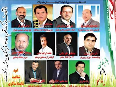 انتخابات دهمین دوره مجلس- آگهی روزنامه خراسان 29بهمن94